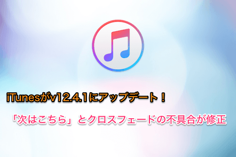 itunes-update-v12-4-1-01.png
