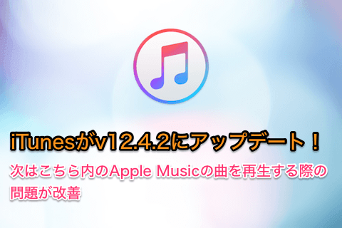 itunes-update-v12-4-2-01.png