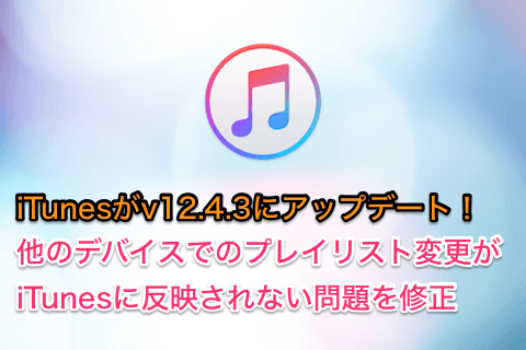 itunes-update-v12-4-3-01.png