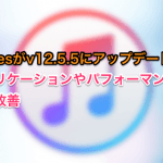 iTunesがv12.5.5にアップデート!アプリケーションやパフォーマンスが若干改善