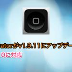 Activatorがv1.9.11にアップデート!iOS 10に対応