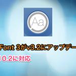 BytaFont 3がv3.2にアップデート!iOS 10.2に対応