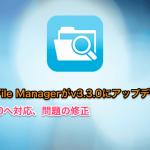 Filza File Managerがv3.3.0にアップデート!iOS 10へ対応、問題の修正