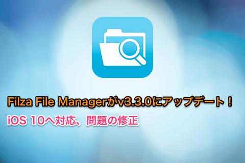 Filza File Managerがv3 3 0にアップデート!iOS 10へ対応、問題