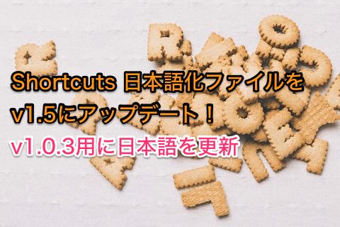 jb-app-shortcuts-japanese-update-v1-5-01.png