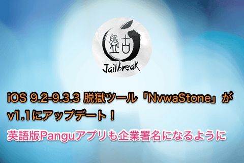 jb-tool-nvwastone-update-v1-1-01.png