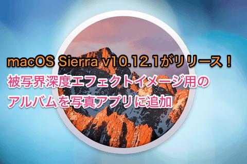 macos-sierra-v10-12-1-release-01.png