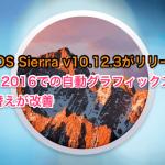 macOS Sierra v10.12.3がリリース!MBP 2016での自動グラフィックス切り替えが改善