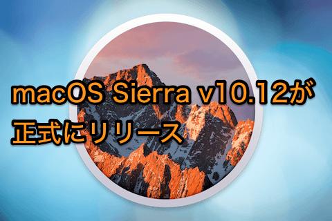 macos-sierra-v10-12-release-01.png