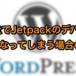 mixhostでJetpackのデバッグがエラーになってしまう場合の対処法