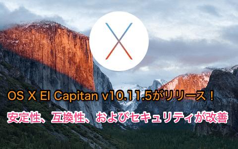 os-x-el-capitan-v10-11-5-release-01.png