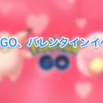 ポケモンGO、バレンタインイベントを開催