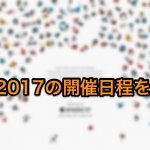 Apple、WWDC 2017の開催日程を正式発表